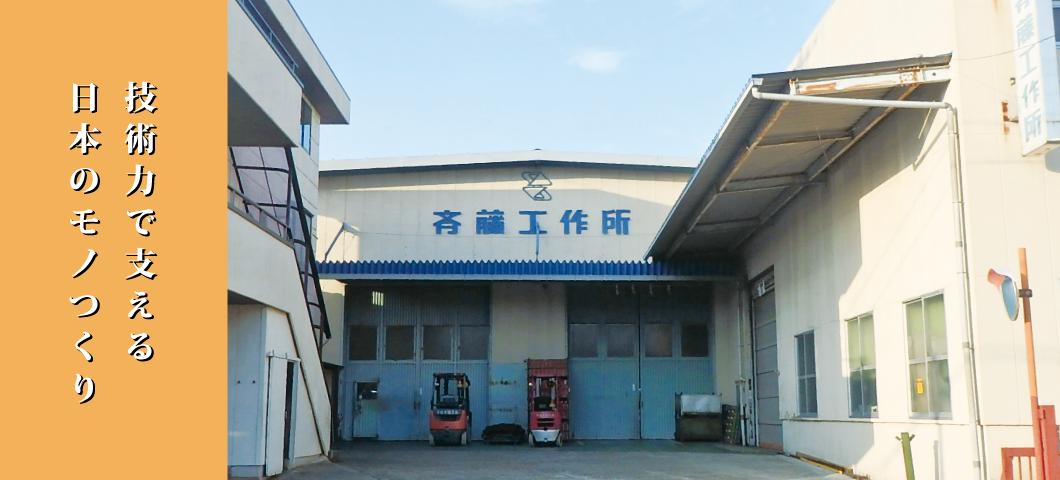 株式会社 斉藤工作所